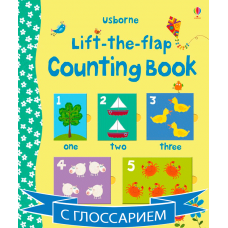 Lift-the-flap counting book (Board) Уценка!